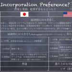 日本とアメリカ、どちらに会社を作るべきか? (1)